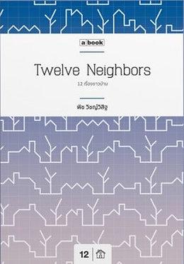 12 Neighbors : 12 เรื่องชาวบ้าน