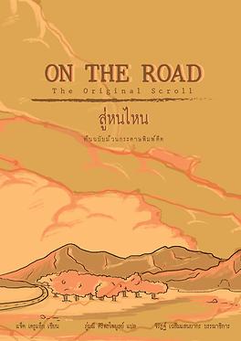 ON THE ROAD : สู่หนไหน
