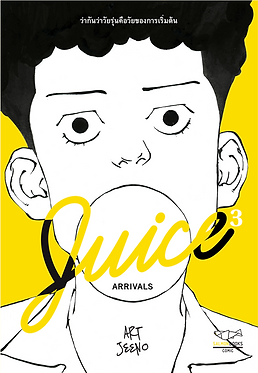 Juice : Arrivals