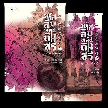 รหัสลับหลันถิงซวี่ ชุด ปริศนาแห่งต้ากัง 1-2 ( 2 เล่มจบ)