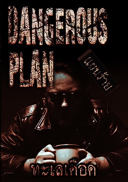 Dangerous Plan แผนร้าย
