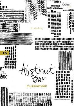 Abstract Bar ความจริงเพียวเพียว