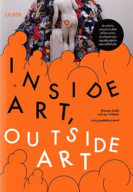 INSIDE ART, OUTSIDE ART ข้างนอกข้างในอะไร (แม่ง) ก็ศิลปะ
