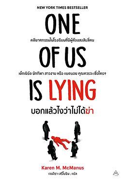 ONE OF US IS LYING : บอกแล้วไงว่าไม่ได้ฆ่า
