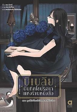 บิเบลีย บันทึกไขปริศนาแห่งร้านหนังสือ (#6) ตอน คุณชิโอริโกะกับโชคชะตาที่ผันเวียน