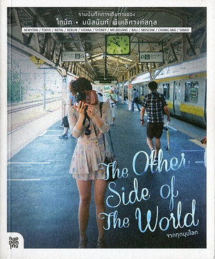 The Other Side of The World จากทุกมุมโลก