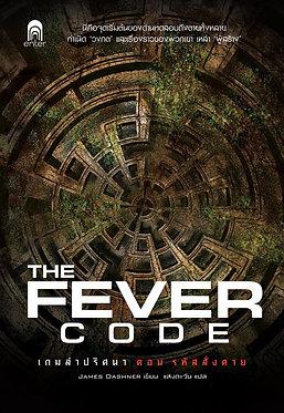 The Maze Runner เกมล่าปริศนา ตอน รหัสสั่งตาย
