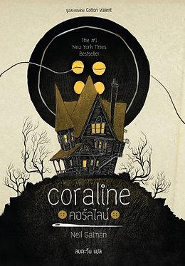 Coraline คอรัลไลน์