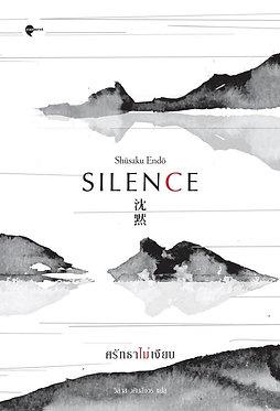 SILENCE : ศรัทธาไม่เงียบ