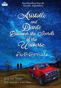 Aristotle and Dante : ห้วงรักจักรวาลใจ