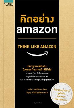 คิดอย่าง amazon