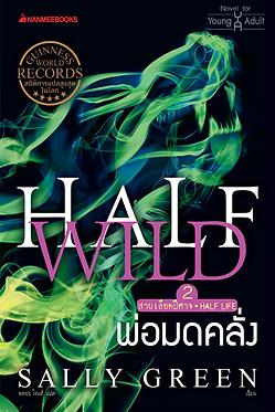 พ่อมดคลั่ง เล่ม 2 : Half Wild