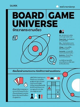 BOARD | GAME | UNIVERSE จักรวาลกระดานเดียว