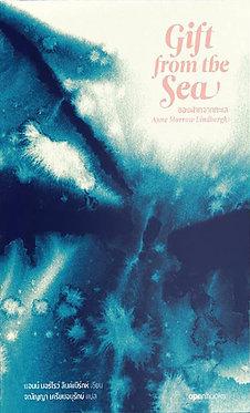 Gift from the Sea : ของฝากจากทะเล