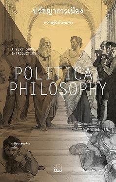 ปรัชญาการเมือง : ความรู้ฉบับพกพา