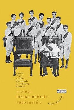 การเมืองไทยในราชสำนักฝ่ายใน สมัยรัชกาลที่ 5