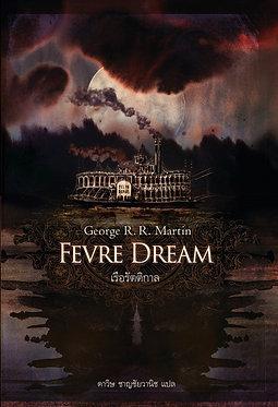 Fevere Dream เรือรัตติกาล