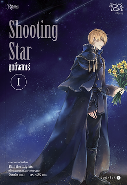 Shooting Star 1-2