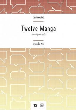 12 Manga : 12 การ์ตูนหลังตู้เย็น