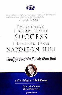 เรียนรู้สู่ความสำเร็จกับนโปเลียน ฮิลล์