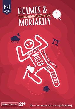 HOLMES & MORIARITY เล่ม 1 (ใครฆ่าบรรณาธิการ)