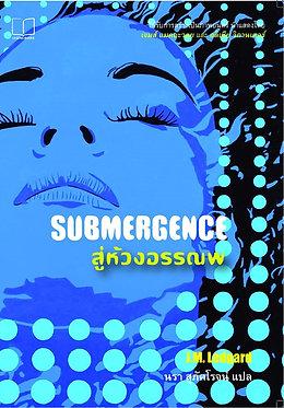 Submergence: สู่ห้วงอรรณพ