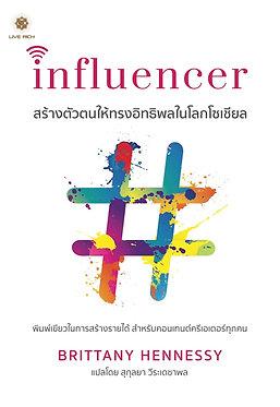 Influencer สร้างตัวตนให้ทรงอิทธิพลในโลกโซเชียล