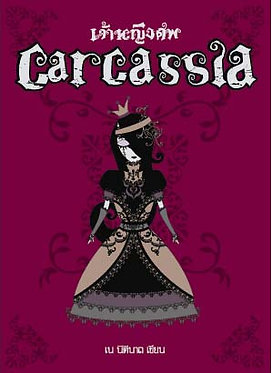 Carcassia : เจ้าหญิงศพ