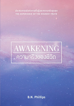 Awakening ความจริงของชีวิต