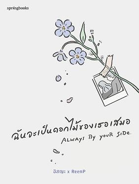 ฉันจะเป็นดอกไม้ของเธอเสมอ