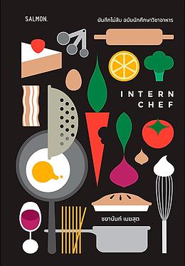INTERNCHEF บันทึกไม่ลับ ฉบับนักศึกษาวิชาอาหาร
