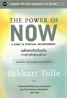 The Power of Now พลังแห่งจิตปัจจุบัน
