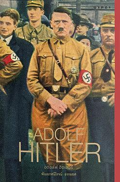 Adolf Hitler : อดอล์ฟ ฮิตเลอร์ (ปกแข็ง)