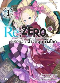 Re:ZERO รีเซทชีวิต ฝ่าวิกฤตต่างโลก เล่ม 3