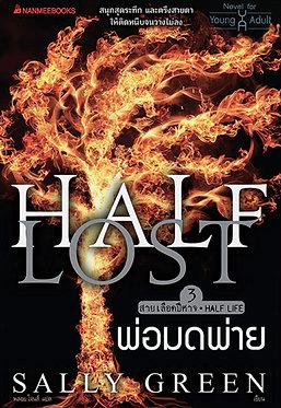 พ่อมดพ่าย เล่ม 3 : Half Wild