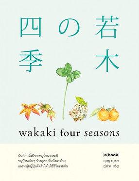 wakaki four seasons