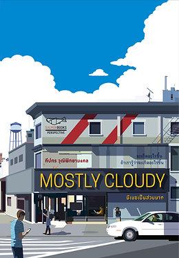 MOSTLY CLOUDY มีเมฆเป็นส่วนมาก
