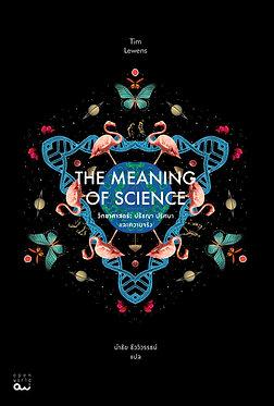 The Meaning of Science (วิทยาศาสตร์: ปรัชญา ปริศนา และความจริง)