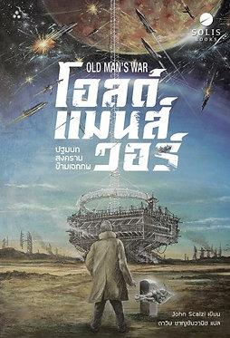 Old Man's War : ปฐมบทสงครามข้ามเอกภพ