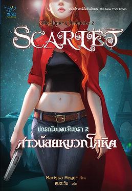 Scarlet สาวน้อยหมวกโลหิต
