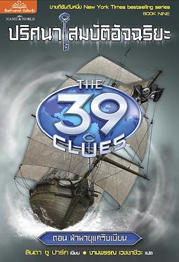 ปริศนาสมบัติอัจฉริยะ 9 (THE 39 CLUES) ตอน ฝ่าพายุแคริบเบียน