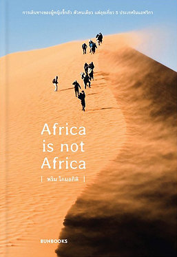 Africa is not Africa