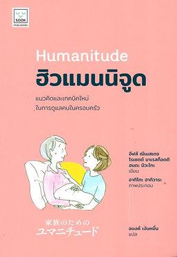 ฮิวแมนนิจูด: แนวคิดและเทคนิคใหม่ในการดูแลคนในครอบครัว