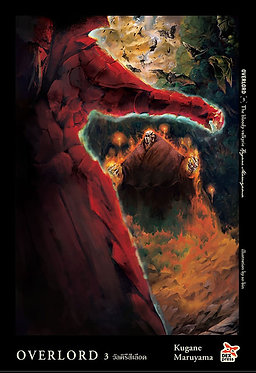 Overlord เล่ม 3 The Bloody Valkyrie วัลคิรีสีเลือด