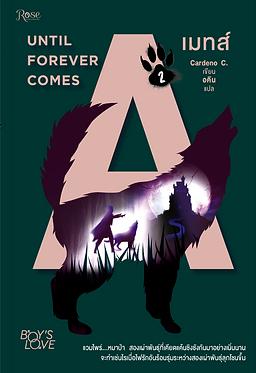 เมทส์ เล่ม 2 : UNTIL FOREVER COMES