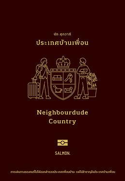 ประเทศบ้านเพื่อน (Neighbourdude Country)