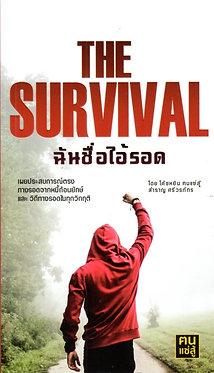 THE SURVIVAL ฉันชื่อไอ้รอด