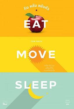 กิน หลับ ขยับตัว: เคล็ด (ไม่) ลับเปลี่ยนชีวิตแบบพลิกฝ่ามือ