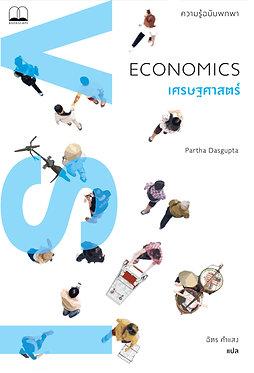 เศรษฐศาสตร์: ความรู้ฉบับพกพา
