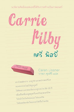 Carrie Pilby แครี่ พิลบี้